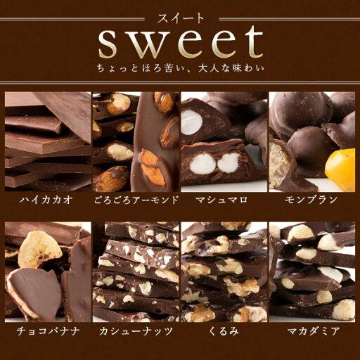 割れチョコ訳あり新作登場!21種類から選べるクーベルチュールの贅沢割れチョコレート送料無料[ケーキ割れチョコ割れチョコハイカカオカカオマスアーモンドチョコわれチョコレートクーベルチュール]訳ありチョコレート