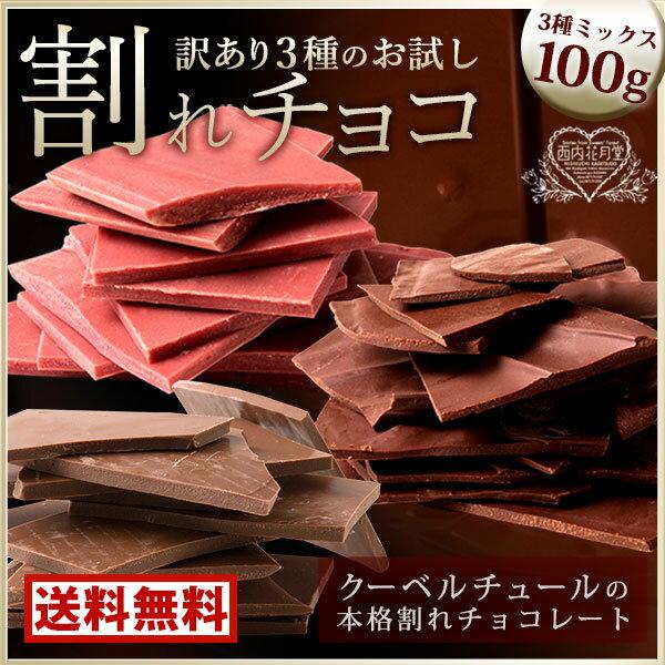 割れチョコ お試し 訳あり 3種の割れチョコ クーベルチュール使用お試しセット 2017 割れチョコ スイート カカオマス ミルクチョコ われチョコレート クーベルチュール 送料無料 お試し チョコレート 訳あり