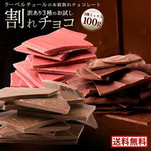 チョコレート 送料無料 訳あり スイーツ 割れチョコ 本格クーベルチュール使用 割れチョコ お試し 3種の割れチョコ 100g割れチョコレート クーベルチュール 訳あり チョコ ポイント消化 チョ