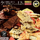 【予約受付中!】 チョコレート 送料無料 訳あり スイーツ 割れチョコ 2種類から選べるケーキ割れチョコ クーベルチュ…