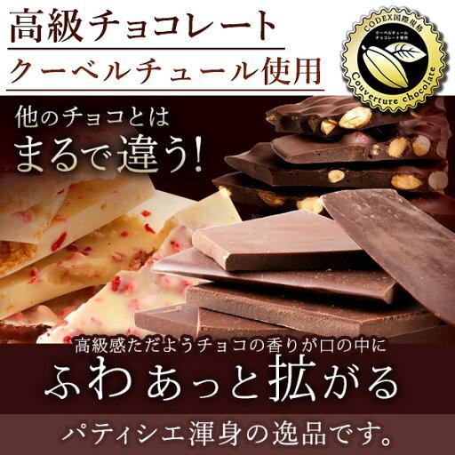 送料無料割れチョコ訳あり21種類から4つ選べるクーベルチュールの贅沢割れチョコレート合計最大1.2kg[ケーキ割れチョコ割れチョコハイカカオカカオマスアーモンドチョコクーベルチュール]訳ありチョコレート