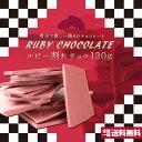 チョコ ルビーチョコレート 訳あり 割れチョコ ルビー割れチョコ お試し 120g 送料無料 チョコ チョコレート ポイント…