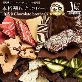 チョコレート 送料無料 訳あり 割れチョコ クーベルチュール 山盛りChocolateBrothers2019 1kg クベ之助とチュル太 割れチョコレート [ わけあり スイーツ チョコ 訳あり 割れ 福袋 大容量 ギフト チョコレート 業務用 製菓材料 板チョコ ]