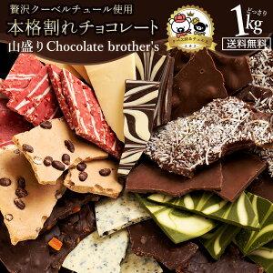 割れチョコ チョコレート 送料無料 訳あり クーベルチュール 山盛りChocolateBrothers2019 1kg クベ之助とチュル太 割れチョコレート [ わけあり スイーツ チョコ 訳あり 割れ 福袋 大容量 ギフト チ