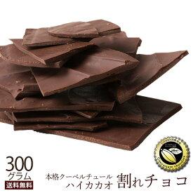 チョコレート 送料無料 訳あり スイーツ 割れチョコ 本格クーベルチュール使用 割れチョコ ハイカカオ 300g割れチョコレート クーベルチュール 訳あり チョコ チョコレート 業務用 製菓材料 板チョコ