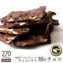 チョコレート 送料無料 訳あり スイーツ 割れチョコ 本格クーベルチュール使用 割れチョコ チョコバナナ 300g割れチョ…