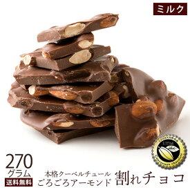 チョコレート 送料無料 訳あり スイーツ 割れチョコ 本格クーベルチュール使用 割れチョコ アーモンドチョコ ミルク 300g割れチョコレート クーベルチュール チョコ チョコレート 業務用 製菓材料 板チョコ