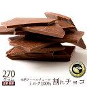 【予約受付中!】 チョコレート 送料無料 訳あり スイーツ 割れチョコ 本格クーベルチュール使用 割れチョコ ミルクチ…