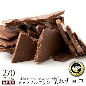 【予約販売】 チョコレート 送料無料 訳あり スイーツ 割れチョコ 本格クーベルチュール使用 割れチョコ キャラメルプリン ミルク 270g 割れチョコレート クーベルチュール チョコ 1,000円ポ