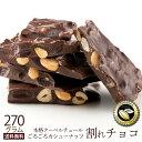 【予約受付中!】 チョコレート 送料無料 訳あり スイーツ 割れチョコ 本格クーベルチュール使用 割れチョコごろごろ…