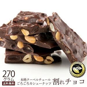チョコレート 送料無料 訳あり スイーツ 割れチョコ 本格クーベルチュール使用 割れチョコごろごろカシューナッツ 300g割れチョコレート クーベルチュール チョコ 1,000円ポッキリ 1000円 ぽっ