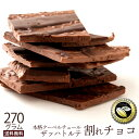 【予約受付中!】 チョコレート 送料無料 訳あり スイーツ 割れチョコ 本格クーベルチュール使用 割れチョコ ザッハト…