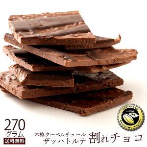 チョコレート 送料無料 訳あり スイーツ 割れチョコ 本格クーベルチュール使用 割れチョコ ザッハトルテ 300g割れチョコレート クーベルチュール 訳あり チョコ チョコレート 業務用 製菓材