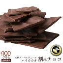 【予約受付中!】 チョコレート 送料無料 訳あり スイーツ 割れチョコ 本格クーベルチュール使用 割れチョコ ハイカカ…