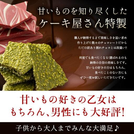 チョコレート送料無料訳ありスイーツ割れチョコ100g台(150gor160g)6種類から選べるクーベルチュールの贅沢割れチョコ[ケーキ割れチョコ割れチョコアーモンドチョコクーベルチュール]訳ありチョコレート1,000円ポッキリ1000円ぽっきり