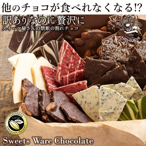 チョコレート送料無料訳ありスイーツ割れチョコ300g23種類から選べるクーベルチュールの贅沢割れチョコ[ケーキ割れチョコ割れチョコアーモンドチョコクーベルチュール]訳ありチョコレート1,000円ポッキリ1000円ぽっきりSALEセール