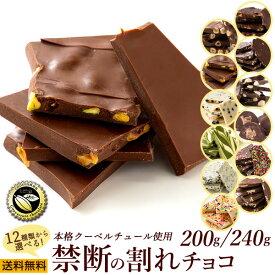 ポイント10倍 チョコレート 送料無料 訳あり スイーツ 割れチョコ 12種類から選べるクーベルチュールの贅沢割れチョコ 200g/240g割れチョコレート クーベルチュール 訳あり チョコ 1,000円ポッキリ 1000円 ぽっきり