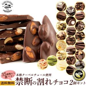チョコレート 送料無料 訳あり スイーツ 割れチョコ 23種類から選べるクーベルチュールの贅沢割れチョコ 2個セット [ケーキ割れチョコ 割れチョコ チョコ クーベルチュール チョコレート 業