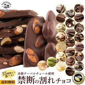 チョコレート 送料無料 訳あり スイーツ 割れチョコ 23種類から選べるクーベルチュールの贅沢割れチョコ 300g 割れチョコレート クーベルチュール 訳あり チョコ チョコレート 業務用 製菓材料 板チョコ 1,000円ポッキリ 1000円 ぽっきり