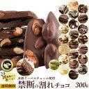 チョコレート 送料無料 訳あり スイーツ 割れチョコ 23種類から選べるクーベルチュールの贅沢割れチョコ 300g 割れチ…