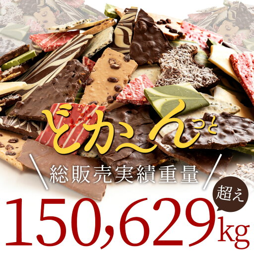チョコレート送料無料訳ありスイーツ割れチョコ200g台(200gor240g)12種類から選べるクーベルチュールの贅沢割れチョコ[ケーキ割れチョコ割れチョコアーモンドチョコクーベルチュール]訳ありチョコレート1,000円ポッキリ1000円ぽっきり