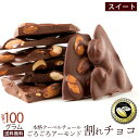 【予約受付中!】 チョコレート 送料無料 訳あり スイーツ 割れチョコ 本格クーベルチュール使用 割れチョコ アーモン…