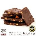 【予約受付中!】 チョコレート 送料無料 訳あり スイーツ 割れチョコ 本格クーベルチュール使用 割れチョコ ショコラ…