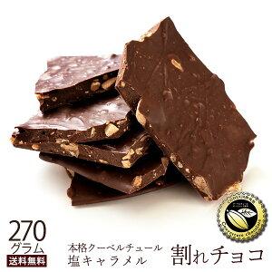 チョコレート 送料無料 訳あり スイーツ 割れチョコ 本格クーベルチュール使用 割れチョコ 塩キャラメル 240g割れチョコレート クーベルチュール 訳あり チョコ 1,000円ポッキリ 1000円 ぽっき