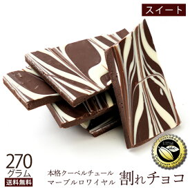 チョコレート 送料無料 訳あり スイーツ 割れチョコ 本格クーベルチュール使用 割れチョコ マーブルロワイヤル(スイート) 300g 割れチョコレート チョコ 1,000円ポッキリ 1000円 ぽっきり チョコレート 業務用 製菓材料 板チョコ