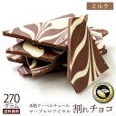 【予約受付中!】 チョコレート 送料無料 訳あり スイーツ 割れチョコ 本格クーベルチュール使用 割れチョコ マーブル…