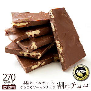 チョコレート 送料無料 訳あり スイーツ 割れチョコ 本格クーベルチュール使用 割れチョコ ごろごろピーカンナッツ 240g割れチョコレート クーベルチュール チョコ 1,000円ポッキリ 1000円 ぽ