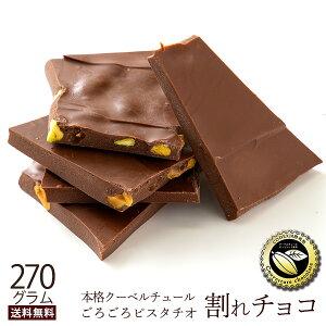 ポイント10倍 チョコレート 送料無料 訳あり スイーツ 割れチョコ ごろごろピスタチオ 240g クーベルチュールの贅沢割れチョコ  割れチョコ 割れチョコレート クーベルチュール ミルク 訳あ