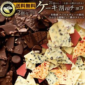 チョコレート 送料無料 訳あり スイーツ 割れチョコ 21種類から選べるクーベルチュールの贅沢割れチョコ 2個セット [ケーキ割れチョコ 割れチョコ チョコ クーベルチュール チョコレート 業務用 製菓材料 板チョコ] 訳あり チョコレート