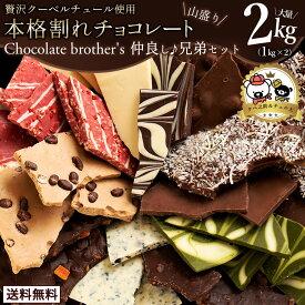 訳あり 割れチョコ チョコレート 送料無料 スイーツ クーベルチュール 山盛りChocolateBrothers2019 合計2kg クベ之助(1kg)とチュル太(1kg) 兄弟セット 割れチョコレート [ チョコ 訳あり 福袋 大容量 ギフト チョコレート 詰め合わせ 大量 業務用 板チョコ ]