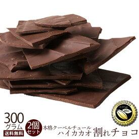 チョコレート 送料無料 訳あり スイーツ 割れチョコ 本格クーベルチュール使用 割れチョコ ハイカカオ 300g×2個セット割れチョコレート クーベルチュール 訳あり チョコ チョコレート 業務用 製菓材料 板チョコ セール SALE 40%OFF