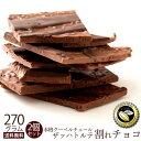 ポイント10倍 チョコレート 送料無料 訳あり スイーツ 割れチョコ ザッハトルテ 2個セット クーベルチュールの贅沢わ…