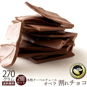 チョコレート 送料無料 訳あり スイーツ 割れチョコ オペラ 2個セット クーベルチュールの贅沢われチョコレート ケーキ割れチョコ 割れチョコ われチョコレート クーベルチュール ミルクチ