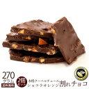 チョコレート 送料無料 訳あり スイーツ 割れチョコ ショコラオレンジ 240g 2個セット クーベルチュールの贅沢割れチ…