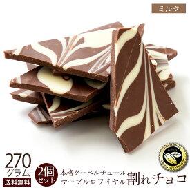 チョコレート 送料無料 訳あり スイーツ 割れチョコ 本格クーベルチュール使用 割れチョコ マーブルロワイヤル (ミルク) 270g×2個セット 割れチョコレート クーベルチュール 訳あり チョコ チョコレート 大量 業務用 製菓材料 板チョコ