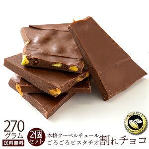 チョコレート 送料無料 訳あり スイーツ 割れチョコ 本格クーベルチュール使用 割れチョコ ごろごろピスタチオ 240g×2個セット割れチョコレート クーベルチュール 訳あり チョコ チョコレー