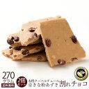 チョコレート 送料無料 訳あり スイーツ 割れチョコ 本格クーベルチュール使用 割れチョコ 京きな粉あずき 300g×2個…