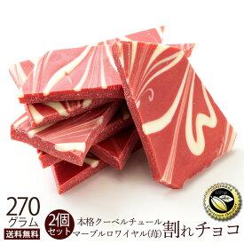 チョコレート 送料無料 訳あり スイーツ 割れチョコ 本格クーベルチュール使用 割れチョコ マーブルロワイヤル (苺)160g×2個セット割れチョコレート クーベルチュール 訳あり チョコ チョコレート 業務用 製菓材料 板チョコ セール SALE 40%OFF