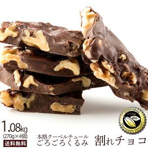 ポイント10倍 チョコレート 送料無料 訳あり スイーツ 割れチョコ スイート ごろごろクルミ 300g 4個セット 訳あり クーベルチュール使用 スイーツ 胡桃 くるみ ナッツ チョコ チョコレート 訳