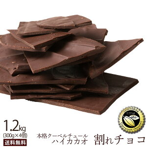 【予約受付中!】 チョコレート 送料無料 訳あり スイーツ 割れチョコ 本格クーベルチュール使用 割れチョコ ハイカカオ 300g×4個セット割れチョコレート クーベルチュール 訳あり チョコ