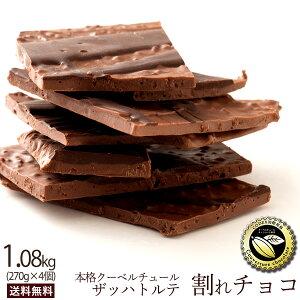 チョコレート 送料無料 訳あり スイーツ 割れチョコ 本格クーベルチュール使用 割れチョコ ザッハトルテ 300g×4個セット割れチョコレート クーベルチュール 訳あり チョコ チョコレート 業
