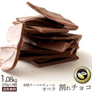 チョコレート 送料無料 訳あり スイーツ 割れチョコ オペラ 4個セット クーベルチュールの贅沢われチョコレート ケーキ割れチョコ 割れチョコ われチョコレート クーベルチュール ミルクチ