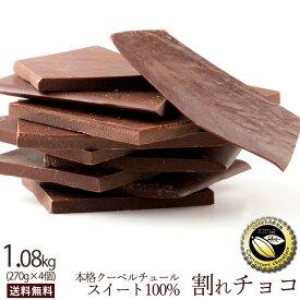 チョコレート 送料無料 訳あり スイーツ 割れチョコ 本格クーベルチュール使用 割れチョコ スイートチョコレート 270g×4個セット 割れチョコレート クーベルチュール 訳あり チョコ チョコレート 大量 業務用 製菓材料 板チョコ