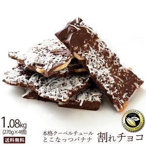 ポイント10倍 チョコレート 送料無料 訳あり スイーツ 割れチョコ とこなっつバナナ 300g 4個セット クーベルチュールの贅沢割れチョコ  割れチョコ 割れチョコレート クーベルチュール スイ