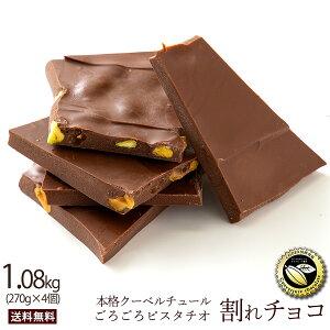 ポイント10倍 チョコレート 送料無料 訳あり スイーツ 割れチョコ ごろごろピスタチオ 240g 4個セット クーベルチュールの贅沢割れチョコ 割れチョコ 割れチョコレート クーベルチュール ミ
