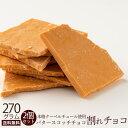【予約販売】 チョコレート 送料無料 訳あり スイーツ 割れチョコ 本格クーベルチュール使用 割れチョコ バタースコッ…